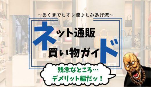 もみあげ流「買い物ガイド」デメリット編