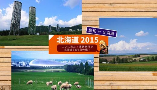 もみあげファミリーin北海道2015~プロローグ