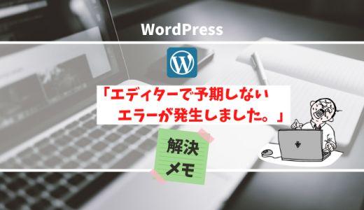 WordPress「エディターで予期しないエラーが発生しました。」解決メモ