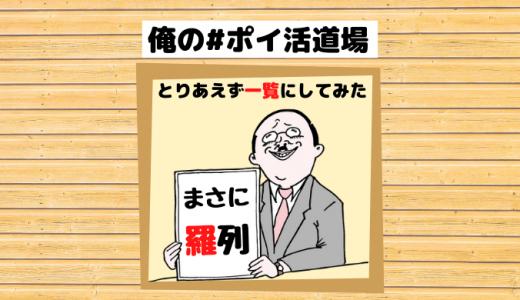 ポイントサイト【一覧表】