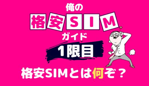 格安SIMとは何ぞ?