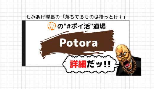 ポイ活サイト【Potora】13歳~利用可