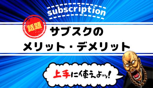 【話題】サブスクのメリット・デメリット
