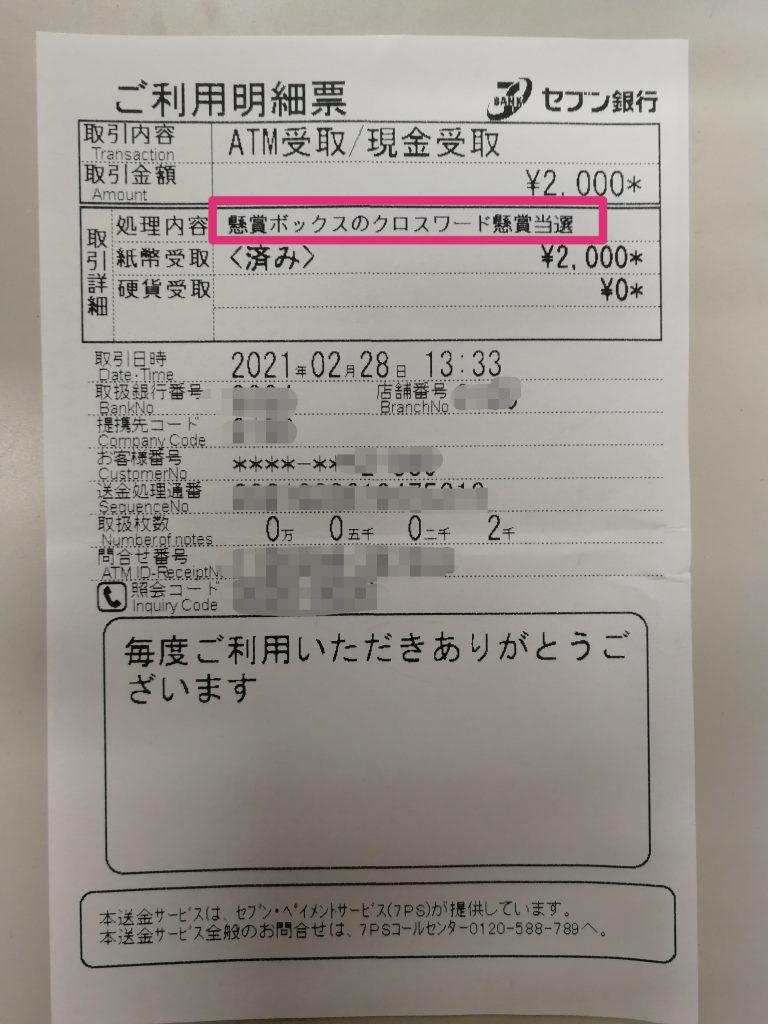 ボックス 懸賞 懸賞ボックスの懸賞応募で現金1万円プレゼントキャンペーン